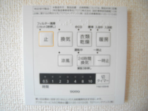 ①浴室換気扇リモコン